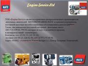 Engine-Service Ltd поставщики из Алматы