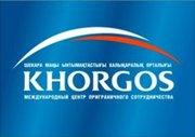МЦПС Хоргос без визы.