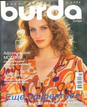журнал Burda 42006 с выкройками